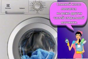 При какой поломке появляется ошибка е20 в стиральной машине Электролюкс и что делать