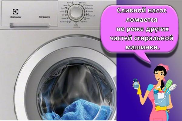 Сливной насос ломается не реже других частей стиральной машинки.