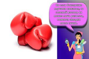 Как правильно стирать боксерские перчатки и бинты в машинке и вручную