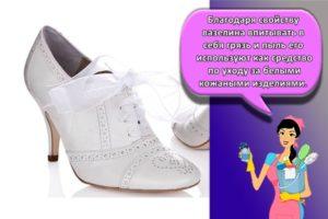 Как ухаживать за кожаной обувью белого цвета, особенности и способы выведения пятен