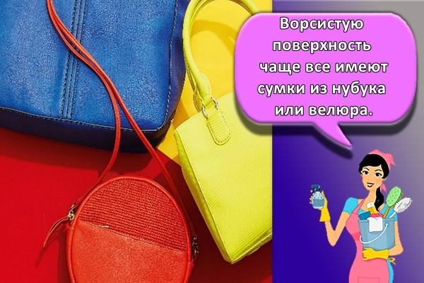Ворсистую поверхность чаще все имеют сумки из нубука или велюра.