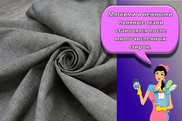 Мягкими и нежными льняные ткани становятся после многочисленных стирок.