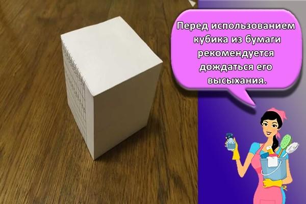 Перед использованием кубика из бумаги рекомендуется дождаться его высыхания.