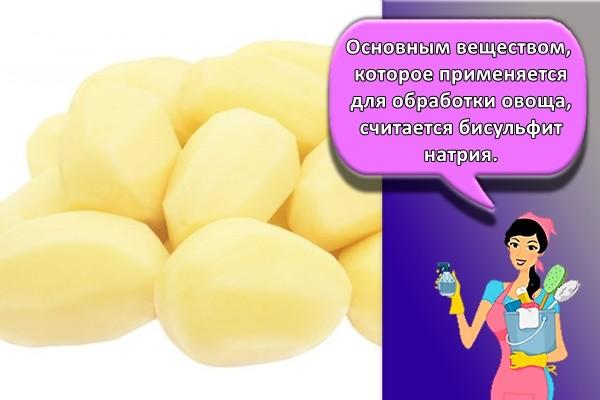 Основным веществом, которое применяется для обработки овоща, считается бисульфит натрия.
