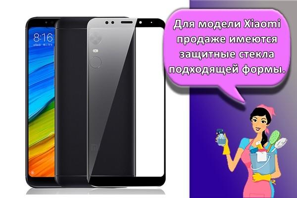 Xiaomi с защитным стеклом
