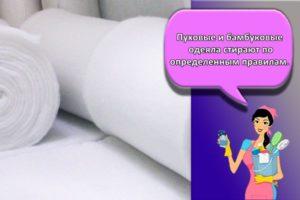 Правила, как можно постирать одеяло в стиральной машине и вручную
