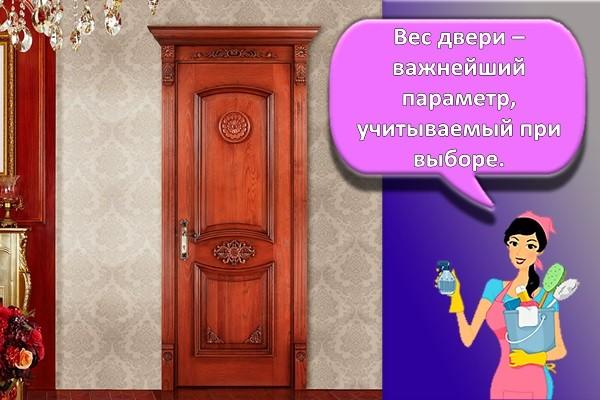 вес дверей
