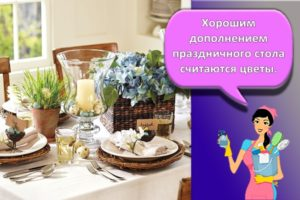 Красивые варианты сервировки стола в домашних условиях и правила этикета