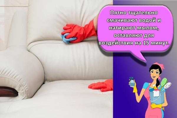 Пятно тщательно смачивают водой и натирают мылом, оставляют для воздействия на 15 минут.