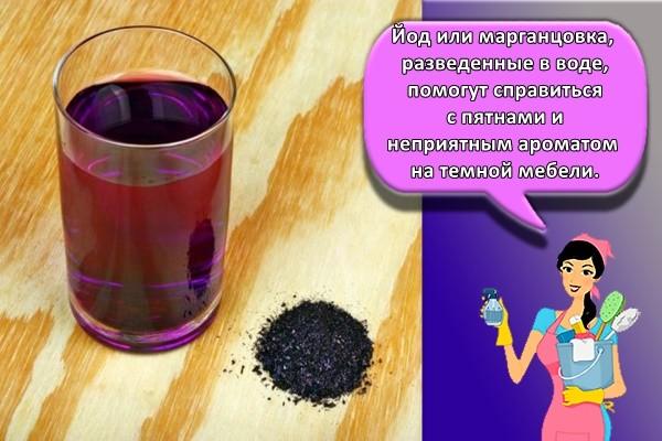 Йод или марганцовка, разведенные в воде, помогут справиться с пятнами и неприятным ароматом на темной мебели.