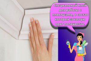 Как правильно наклеить своими руками потолочный плинтус из пенопласта