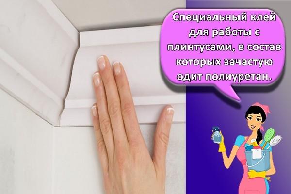 Специальный клей для работы с плинтусами, в состав которых зачастую входит полиуретан.