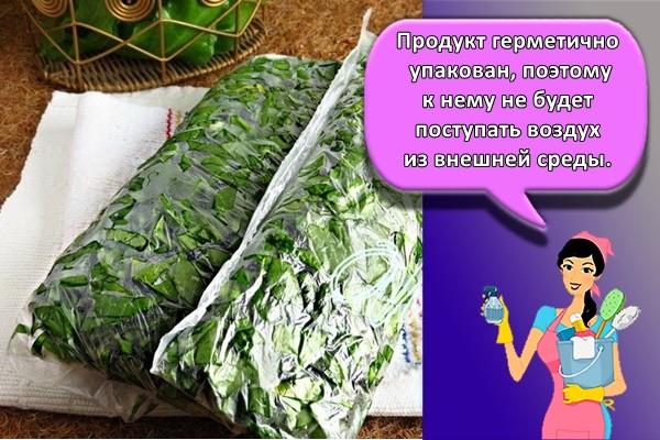 Продукт герметично упакован, поэтому к нему не будет поступать воздух из внешней среды.