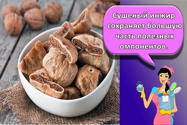 Сушеный инжир сохраняет большую часть полезных компонентов.