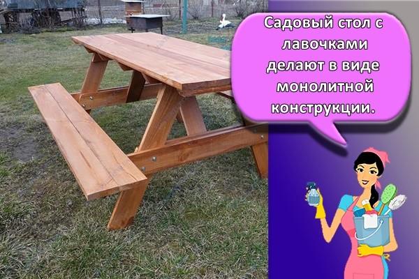 Садовый стол с лавочками делают в виде монолитной конструкции.
