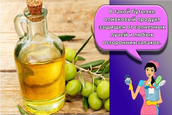 В такой бутылке оливковый продукт защищен от солнечных лучей и любых посторонних запахов.