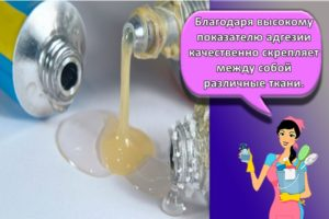 Виды водостойких прозрачных клеевых составов для ткани и как сделать в домашних условиях