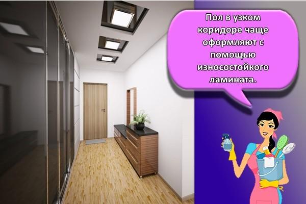 Пол в узком коридоре чаще оформляют с помощью износостойкого ламината.