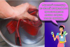 Как правильно постирать галстук в домашних условиях, способы и средства избавления от пятен