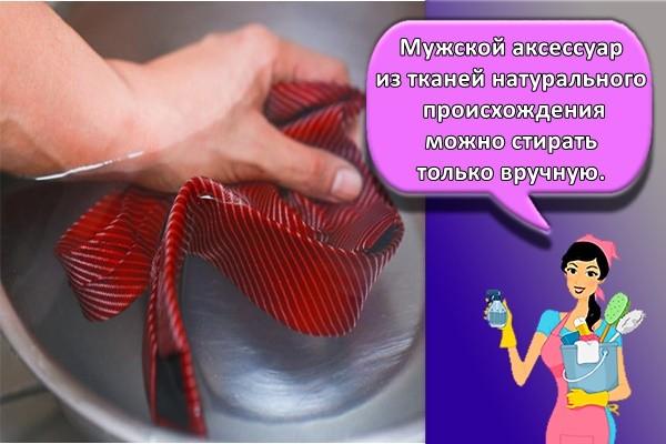 Мужской аксессуар из тканей натурального происхождения можно стирать только вручную.