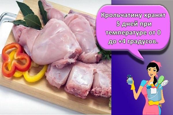 Крольчатину хранят 5 дней при температуре от 0 до +4 градусов.