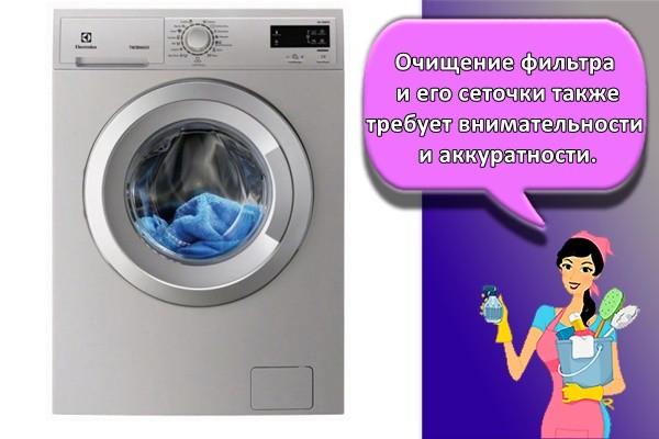 Очищение фильтра и его сеточки также требует внимательности и аккуратности.