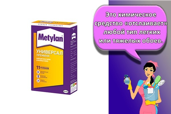 Это химическое средство «отслаивает» любой тип легких или тяжелых обоев.