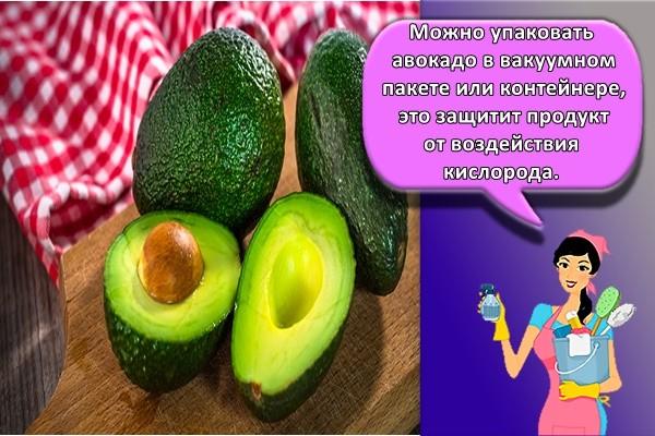 Можно упаковать авокадо в вакуумном пакете или контейнере, это защитит продукт от воздействия кислорода.
