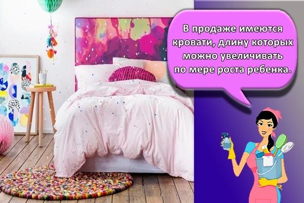 В продаже имеются кровати, длину которых можно увеличивать по мере роста ребенка.