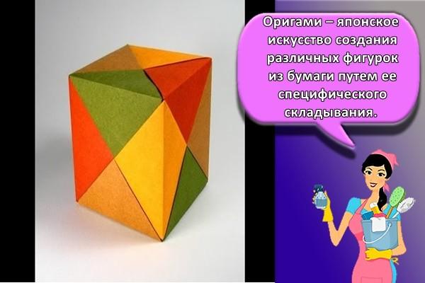 Оригами – японское искусство создания различных фигурок из бумаги путем ее специфического складывания.