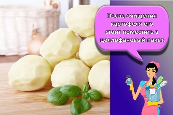 После очищения картофеля его стоит поместить в целлофановый пакет