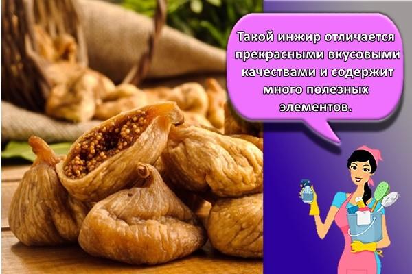 Такой инжир отличается прекрасными вкусовыми качествами и содержит много полезных элементов.