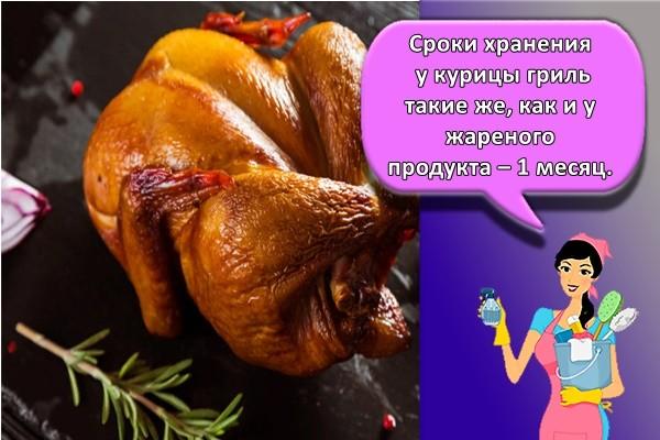 Сроки хранения у курицы гриль такие же, как и у жареного продукта – 1 месяц.