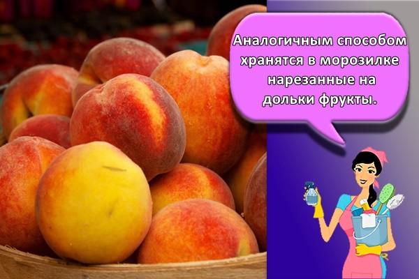 Аналогичным способом хранятся в морозилке нарезанные на дольки фрукты