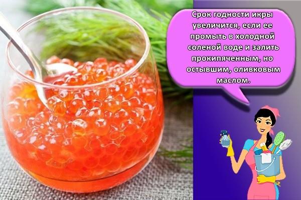 Срок годности икры увеличится, если ее промыть в холодной соленой воде и залить прокипяченным, но остывшим, оливковым маслом.