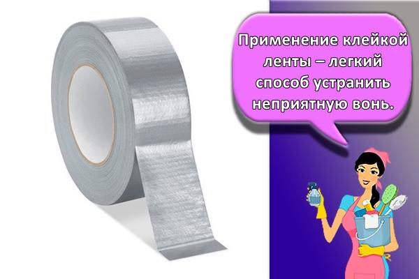 Применение клейкой ленты – легкий способ устранить неприятную вонь.