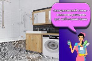Как оформить ванную комнату в скандинавском стиле, идеи для интерьера и дизайна