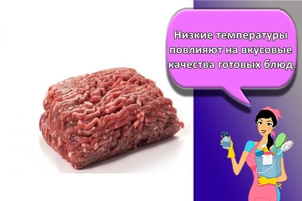 Низкие температуры повлияют на вкусовые качества готовых блюд.