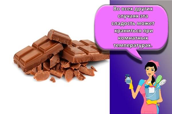 Во всех других случаях эта сладость может храниться при комнатных температурах.