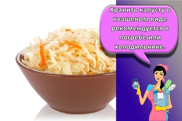 Хранить капусту в квашеном виде рекомендуется в погребе или холодильнике.