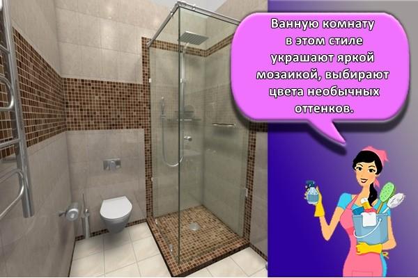 Ванную комнату в этом стиле украшают яркой мозаикой, выбирают цвета необычных оттенков.