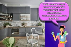 Правила сочетания серого цвета в дизайне интерьера кухни и лучшие идеи оформления