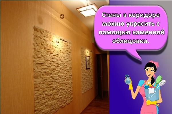 Стены в коридоре можно украсить с помощью каменной облицовки.