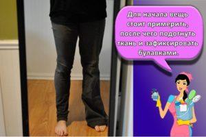Как правильно ушивать брюки и способы сделать их на размер меньше своими руками