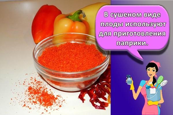 В сушеном виде плоды используют для приготовления паприки.