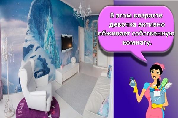 В этом возрасте девочка активно обживает собственную комнату.