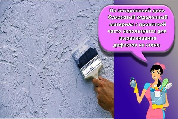На сегодняшний день бумажный отделочный материал с пропиткой часто используется для выравнивания дефектов на стене.