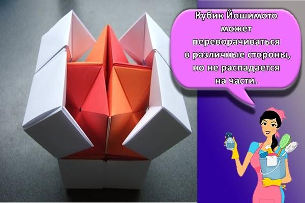 Кубик Йошимото может переворачиваться в различные стороны, но не распадается на части.