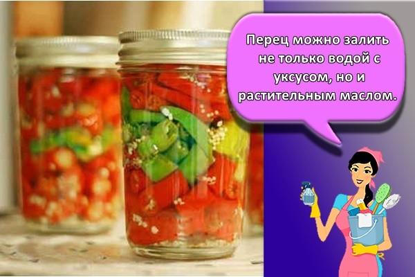 Перец можно залить не только водой с уксусом, но и растительным маслом.