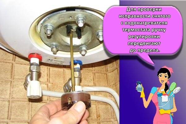 Для проверки исправности снятого с водонагревателя термостата ручку регулировки передвигают до предела